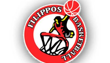 Α2 μπάσκετ Φίλιππος Βέροιας Επίσημος Προμηθευτής Αθλητικού Υλικού & Ιματισμού η GSA
