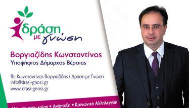 Ανοιχτή εκδήλωση του συνδυασμού «Δράση με Γνώση» - Απολογισμός της περιόδου 2014-18 και παρουσίαση υποψηφίων συμβούλων