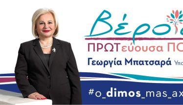 Γεωργία Μπατσαρά:   Θα τιμήσουμε   τη Μνήμη   της Γενοκτονίας   του Ποντιακού   Ελληνισμού