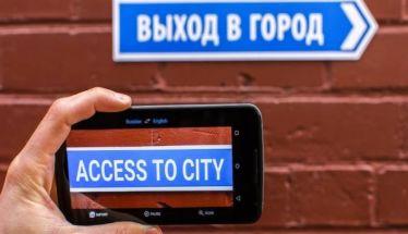 Το Google Translate αναβαθμίζεται και θα μεταφράζει μέσω… κάμερας