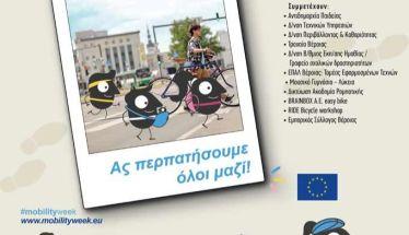 Ποδηλατοδρομία και... ημέρα χωρίς αυτοκίνητο στη Βέροια! - Ποιες δράσεις θα πραγματοποιηθούν