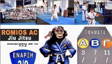Έναρξη παιδικών τμημάτων Jiu-Jitsu ΑΣ Ρωμιός