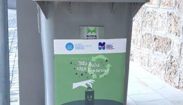 Κάδοι ανακύκλωσης τηγανέλαιου σε όλα τα σχολεία του Δήμου Νάουσας