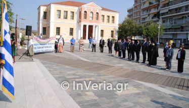 Βέροια: Κατέθεσαν στεφάνια στη Μνήμη της Γενοκτονίας των Ελλήνων της Μικράς Ασίας (Εικόνες)