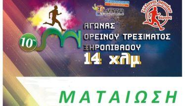 Ματαίωση του 10ου αγώνα ορεινού τρεξίματος Ξηρολιβάδου 14χλμ