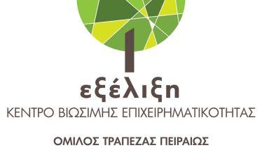 Δωρεάν εκπαιδευτικά σεμινάρια e-learning στους νέους αγρότες  από την Τράπεζα Πειραιώς