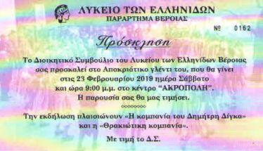 Στις 23/2 ο ετήσιος χορός του Λυκείου Ελληνίδων Βέροιας