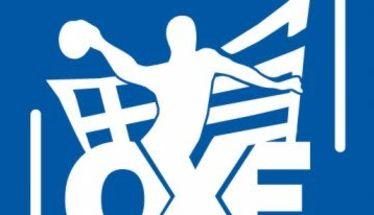 Αναβολή σε Εθνικά και Ηλικιακά Πρωταθλήματα αποφάσισε η ΟΧΕ