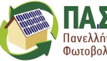 Γενική συνέλευση στη Μελίκη για τον Πανελλήνιο Σύλλογος Φωτοβολταϊκών Στέγης - ΠΑΣΥΦΩΣ