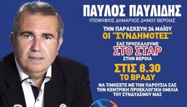 Στο ΣΤΑΡ απόψε η κεντρική προεκλογική ομιλία του υποψήφιου Δημάρχου Βέροιας Παύλου Παυλίδη