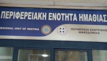 Ενημέρωση από την Περιφερειακή Ενότητα Ημαθίας για την κατανομή των βοσκήσιμων γαιών