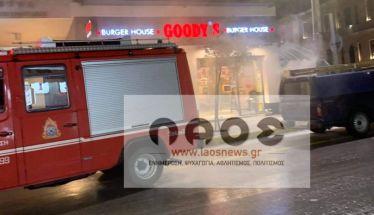Βέροια τώρα: Έντονος καπνός και μυρωδιά έξω από τα Goody's στην Μητροπόλεως (φωτογραφίες)