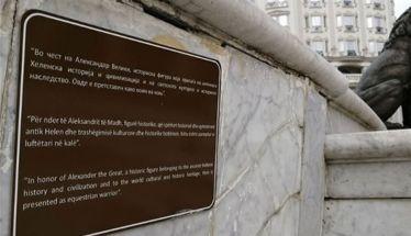 Άγνωστοι στα Σκόπια βανδάλισαν τις νέες πινακίδες των αγαλμάτων