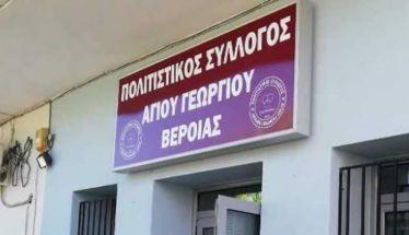 Εκλογή νεόυ Διοικητικού Συμβουλίου στον Πολιτιστικό Σύλλογο Αγίου Γεωργίου