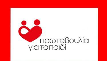 Πρωτοβουλία για το Παιδί: Ετήσια εκδήλωση προς τιμήν των εθελοντών της