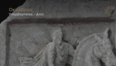 Εκπαιδευτικές δράσεις και εκδηλώσεις τον Οκτώβριο από την Εφορεία Αρχαιοτήτων Ημαθίας