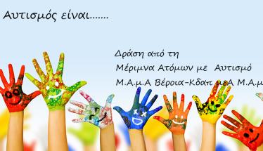 Δράση του  Μ.Α.μ.Α  για την παγκόσμια ημέρα ευαισθητοποίησης για τον  αυτισμό