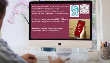 Έρασμος: Παροχή υπηρεσιών μόνο μέσω τηλεφώνου και SKYPE