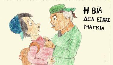 Ομιλία για τον σχολικό εκφοβισμό στη Βέροια