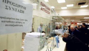 ΕΦΚΑ: Oι κατηγορίες και πόσα χρήματα θα λάβουν την προσωρινή εθνική σύνταξη
