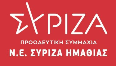 Συλλυπητήριο μήνυμα της Ν.Ε ΣΥΡΙΖΑ-ΠΣ ΗΜΑΘΙΑΣ για την απώλεια της Φώφης Γεννηματά