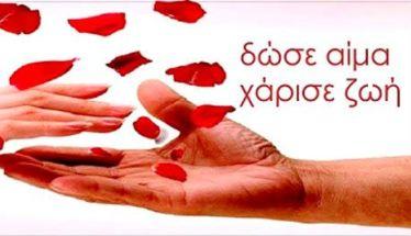 Ολοκληρώθηκε με επιτυχία η εθελοντική αιμοδοσία  της Ευξείνου Λέσχης Βέροιας