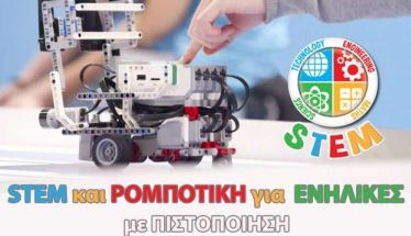 Νέο Σεμινάριο WORKSHOP Εκπαίδευση Εκπαιδευτών Ρομποτικής και STEAM – 2-3 ΝΟΕΜΒΡΙΟΥ