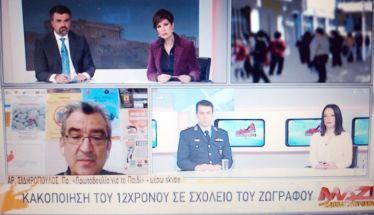 Ο Τέλης Σιδηρόπουλος μίλησε στην ΕΡΤ  για την σχολική βία