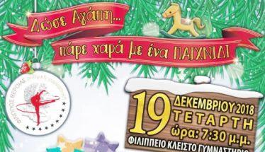Φίλιππος Βέροιας Ρυθμική Γυμναστική  Πρόσκληση σε Χριστουγεννιάτικη εκδήλωση