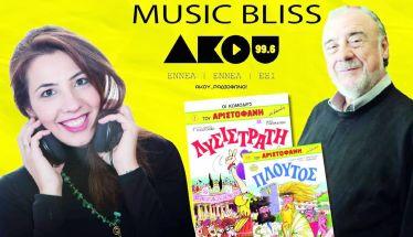 Η εκπομπή Music Bliss στον ΑΚΟΥ 99.6 άγγιξε τα κόμικς με έναν σπουδαίο καλεσμένο!