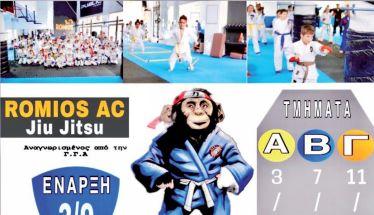 Έναρξη παιδικών τμημάτων Jiu-Jitsu ΑΣ Ρωμιός 30/8