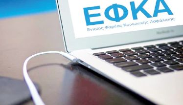 Από Δευτέρα μόνο ηλεκτρονικές αιτήσεις στον ΕΦΚΑ για τα αναδρομικά