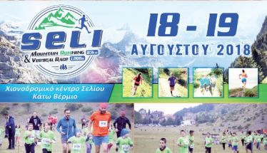 Seli mountain running-παιδικοί αγώνες τρεξίματος στο μενού της διοργάνωσης Seli mountain running-Κυριακη 18 & 19 Αυγούστου