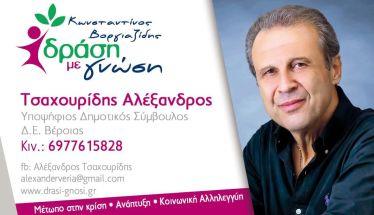 Βιογραφικό   του υποψήφιου   δημοτικού   συμβούλου   Αλέξανδρου   Τσαχουρίδη