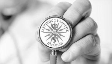 Ο Ιατρικός Σύλλογος Ημαθίας στηρίζει τις κινοτοποιήσεις των Ιδιωτικών Μονάδων Π.Φ.Υ.
