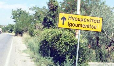 Απάντηση στο λαϊκό  «Πάει από Πατρίδα, Ηγουμενίτσα;»