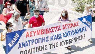 24η απεργία σήμερα από την ΑΔΕΔΥ, χωρίς εκπαιδευτικούς λόγω πανελλαδικών