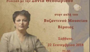 Ρεσιτάλ της Σόνιας Θεοδωρίδου   στο ΒυζαντινόΜουσείο Βέροιας  -Θα ερμηνεύσει μελοποιημένα ποιήματα του Κ.Π. Καβάφη