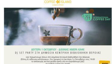 ΤΗ ΔΕΥΤΕΡΑ 1 ΟΚΤΩΒΡΙΟΥ -  Dj set party στη Δημόσια   Κεντρική Βιβλιοθήκη   της Βέροιας   για τη διεθνή Ημέρα καφέ