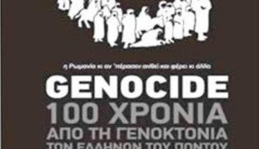 Την επέτειο των 100 χρόνων από   τη γενοκτονία των Ελλήνων του Πόντου τιμά η Εύξεινος Λέσχη Βέροιας