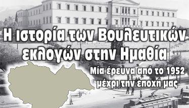 Ο ΛΑΟΣ αναδεικνύει την ιστορία των βουλευτικών εκλογών στην Ημαθία