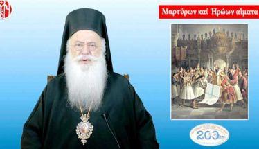 Μητροπολίτης Βεροίας: «Θεόδωρος Κολοκοτρώνης: Ο Θεός έβαλε την υπογραφή Tου για τη λευτεριά της Ελλάδας και δεν την παίρνει πίσω»