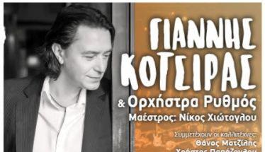 Προπώληση εισιτηρίων για τη συναυλία του Γιάννη Κότσιρα στη Αλεξάνδρεια