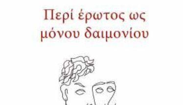 Το «Εκκοκκιστήριο Ιδεών» παρουσιάζει το νέο βιβλίο της Μαρίας Πατακιά, «Περί έρωτος ως μόνου Δαιμονίου»