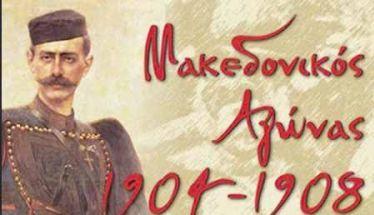Εορτασμός της Ημέρας Μακεδονικού Αγώνα την Κυριακή στη Βέροια