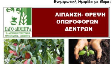Ενημερωτική εκδήλωση   για τη θρέψη και λίπανση   των οπωροφόρων δένδρων