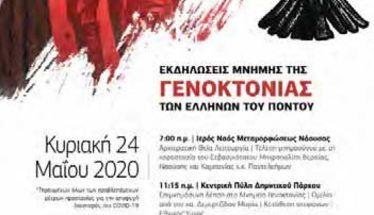 Εύξεινος Λέσχη Ποντίων Νάουσας: Εκδηλώσεις Μνήμης της Γενοκτονίας των Ελλήνων του Πόντου