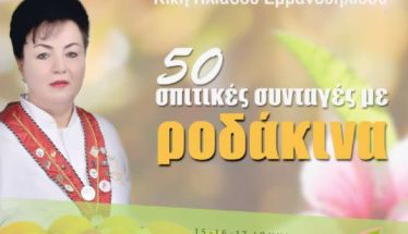 Παρουσίαση του βιβλίου της Κικής   Εμμανουηλίδου «50 σπιτικές συνταγές με Ροδάκινα» στο 3ο Φεστιβάλ Ροδάκινου