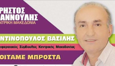Bιογραφικό του υποψήφιου Περιφερειακού Συμβούλου Κεντρικής Μακεδονίας   Βασίλη Κωνσταντινόπουλου