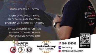 Το 6ο «Veria Basketball Camp» έρχεται στις 28 Ιουνίου Με την υπογραφή του Κώστα Τσαρτσαρή